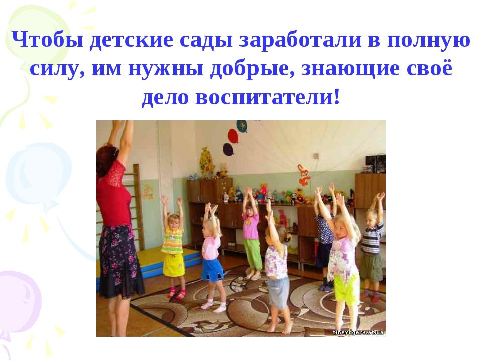 Чтобы детские сады заработали в полную силу, им нужны добрые, знающие своё де...