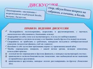 Использованная литература Власенков А.И., Рыбченкова Л.М. Русский язык. 10-11