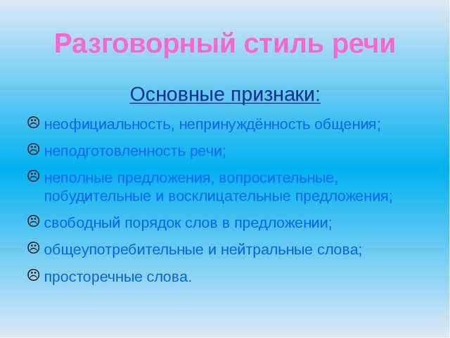 Научный стиль речи Основные признаки: точность, строгая логичность, чёткое из...