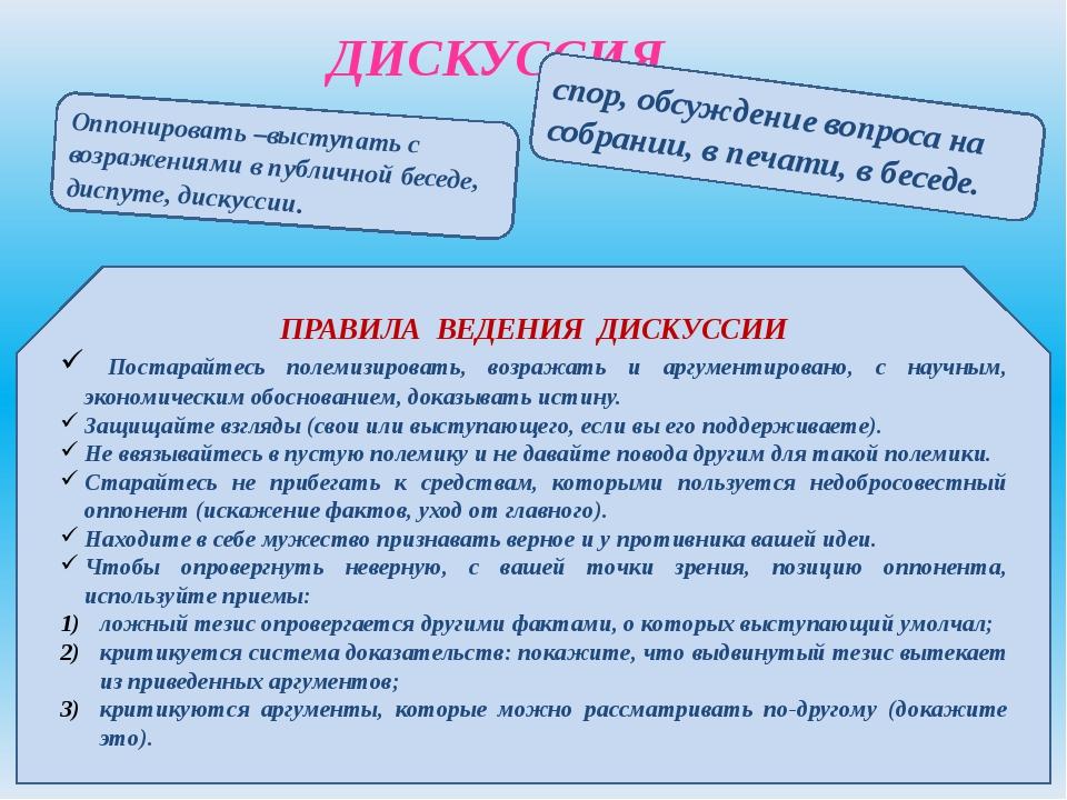 Использованная литература Власенков А.И., Рыбченкова Л.М. Русский язык. 10-11...