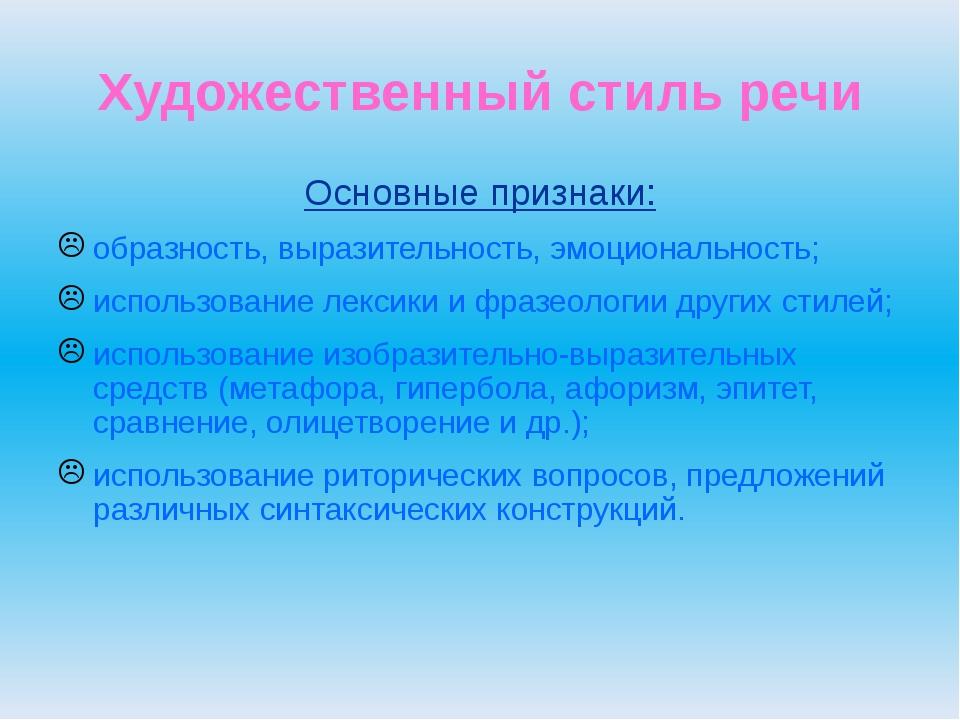 Публицистический стиль речи Основные признаки: строгая логичность изложения;...