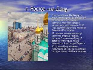 г. Ростов –на-Дону Город основан в 1749 году по Указу императрицы Елизаветы о