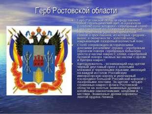 Герб Ростовской области Герб Ростовской области представляет собой геральдиче