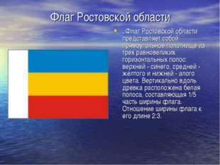 Флаг Ростовской области . Флаг Ростовской области представляет собой прямоуго