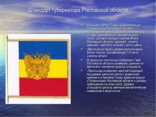 Штандарт губернатора Ростовской области Штандарт (флаг) Главы Администрации (