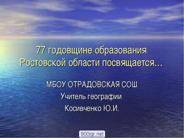 77 годовщине образования Ростовской области посвящается… МБОУ ОТРАДОВСКАЯ СОШ...