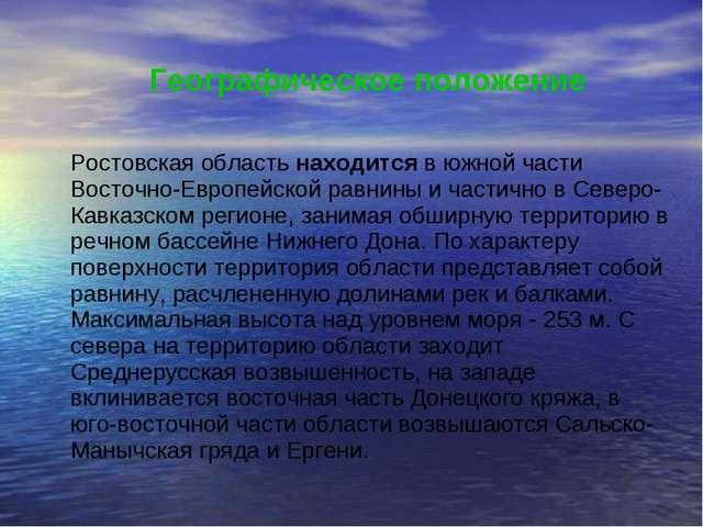 Географическое положение Ростовская область находится в южной части Восточно-...