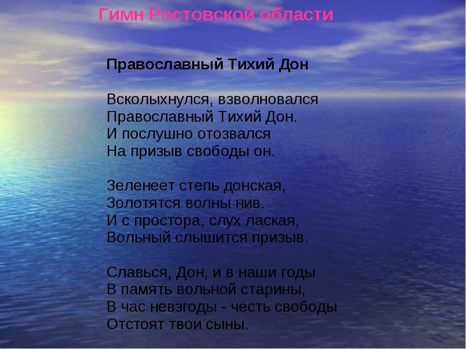 Гимн Ростовской области  Православный Тихий Дон Всколыхнулся, взволновал...