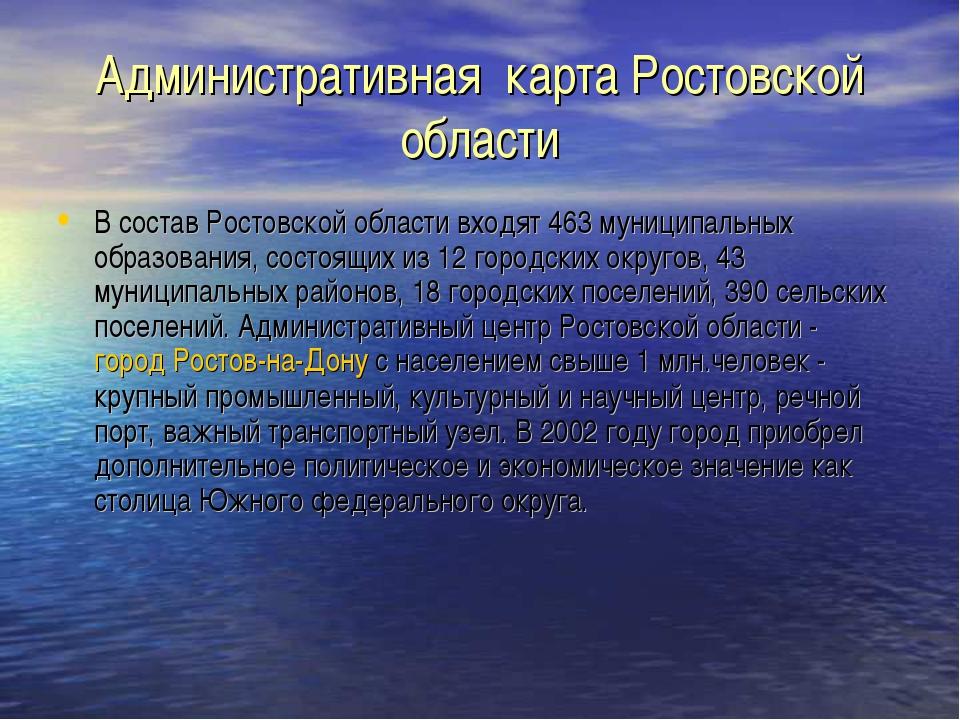 Административная карта Ростовской области В состав Ростовской области входят...