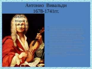 Антонио Вивальди 1678-1741гг. Итальянец Антонио Вивальди скрипач и композитор
