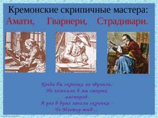 Кремонские скрипичные мастера: Амати, Гварнери, Страдивари. Когда бы скрипки
