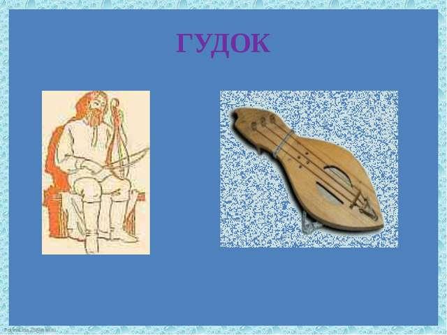 ГУДОК FokinaLida.75@mail.ru