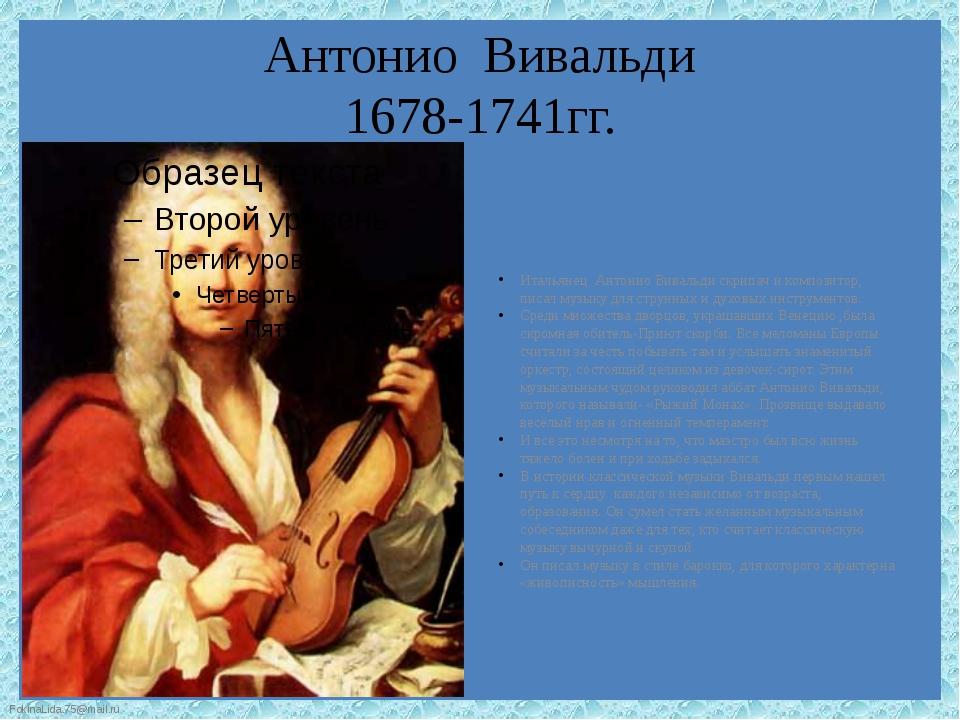 Антонио Вивальди 1678-1741гг. Итальянец Антонио Вивальди скрипач и композитор...