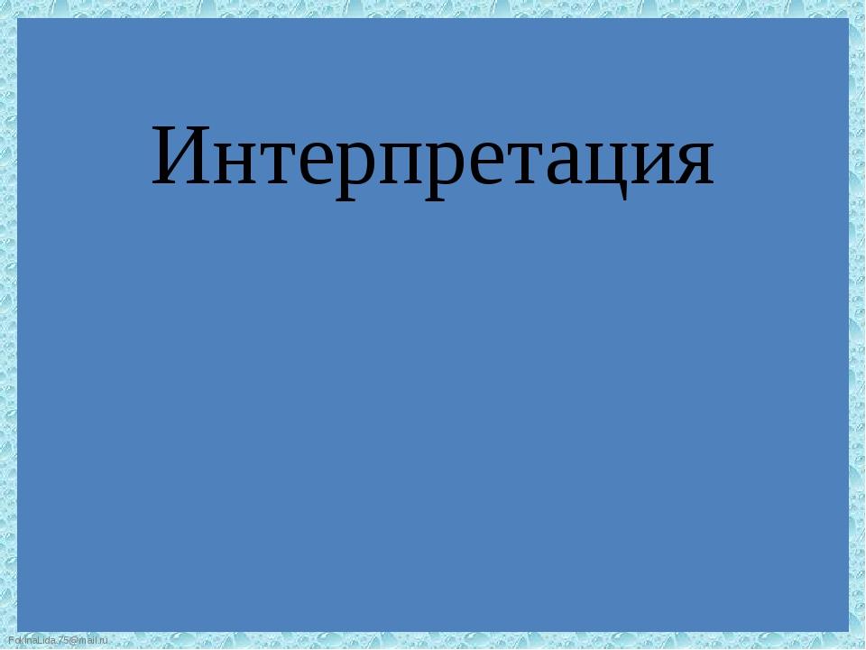Интерпретация FokinaLida.75@mail.ru