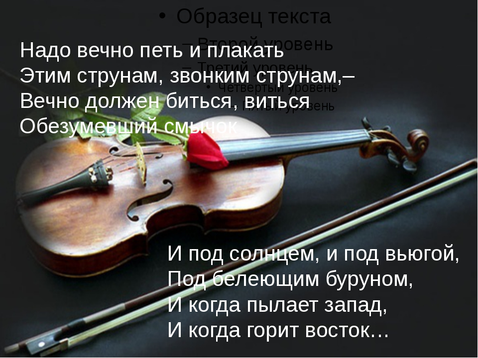 Надо вечно петь и плакать Этим струнам, звонким струнам,– Вечно должен битьс...