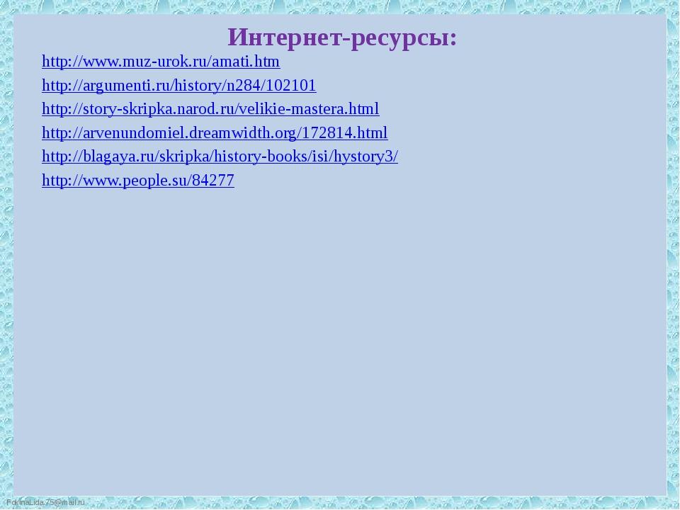 http://www.muz-urok.ru/amati.htm http://argumenti.ru/history/n284/102101 http...