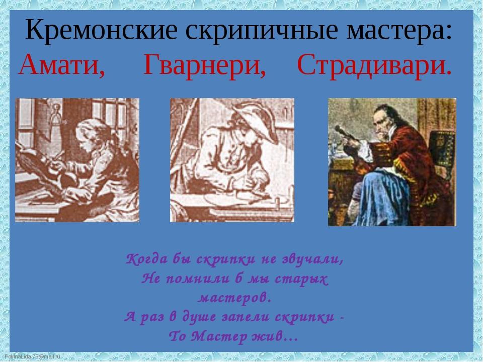 Кремонские скрипичные мастера: Амати, Гварнери, Страдивари. Когда бы скрипки...