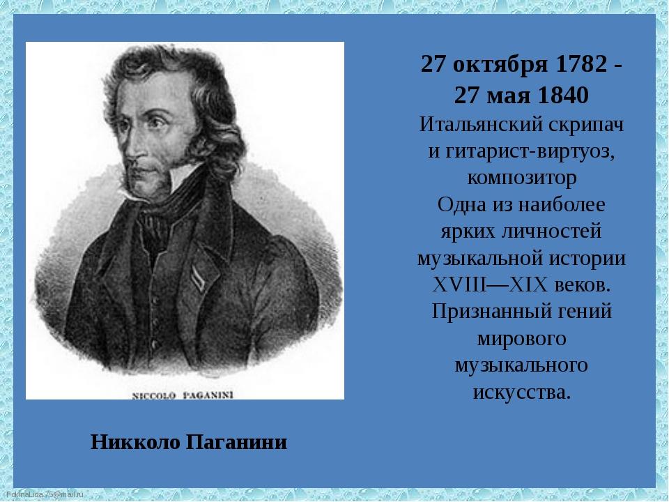 27 октября 1782 - 27 мая 1840 Итальянский скрипач и гитарист-виртуоз, компози...