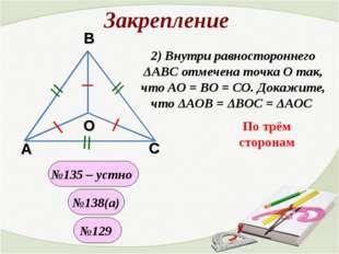 Закрепление 2) Внутри равностороннего ΔАВС отмечена точка О так, что АО = ВО