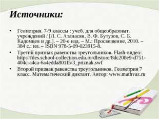 Источники: Геометрия. 7-9 классы : учеб. для общеобразоват. учреждений / [Л.