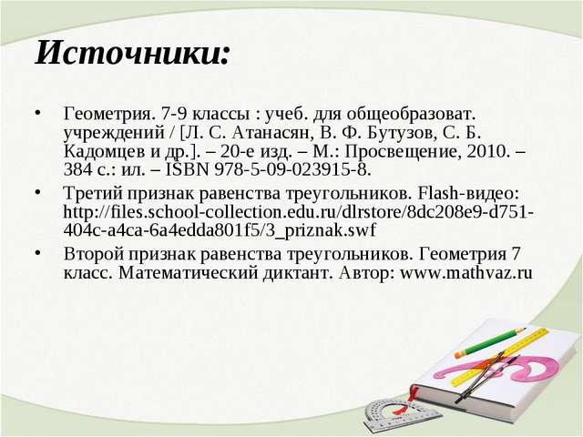Источники: Геометрия. 7-9 классы : учеб. для общеобразоват. учреждений / [Л....