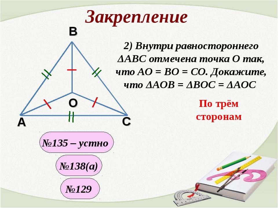 Закрепление 2) Внутри равностороннего ΔАВС отмечена точка О так, что АО = ВО...