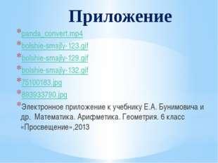 Приложение panda_convert.mp4 bolshie-smajly-123.gif bolshie-smajly-129.gif bo