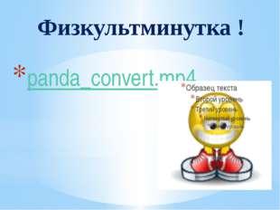 Физкультминутка ! panda_convert.mp4