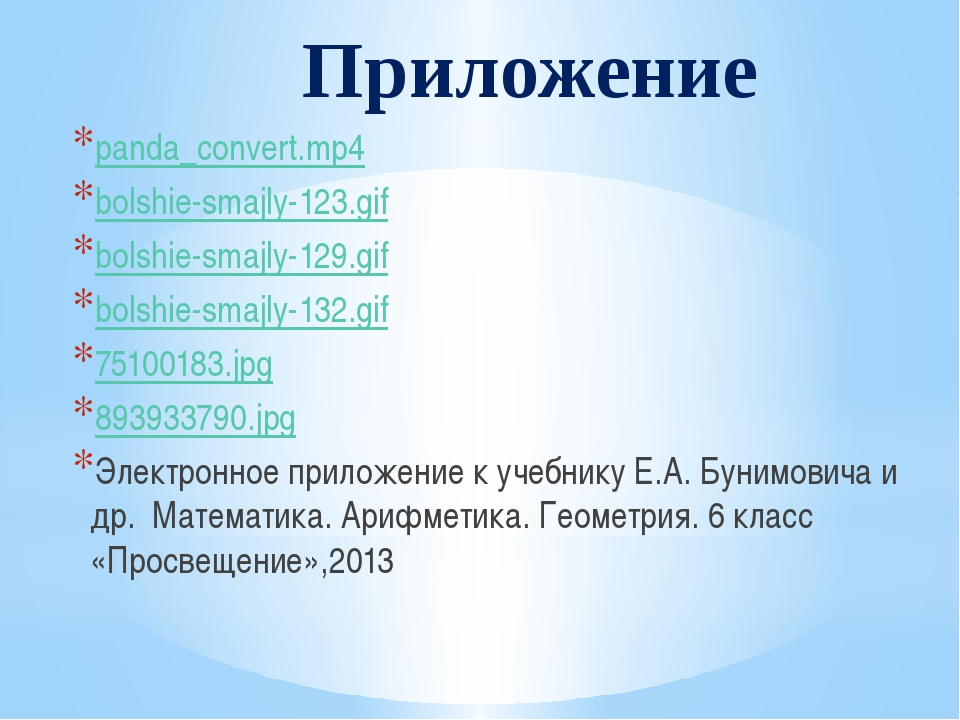 Приложение panda_convert.mp4 bolshie-smajly-123.gif bolshie-smajly-129.gif bo...