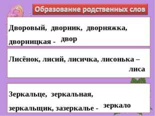Дворовый, дворник, дворняжка, дворницкая - Лисёнок, лисий, лисичка, лисонька