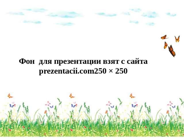 Фон для презентации взят с сайта prezentacii.com250 × 250