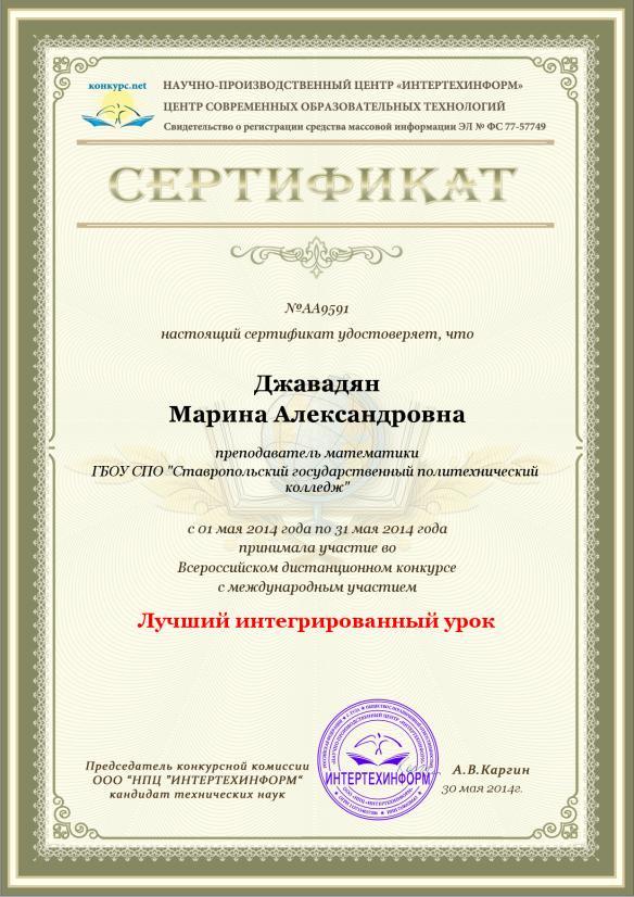 C:\Users\Марина Александровна\Desktop\аттестация\портфолио\C0C09591.png