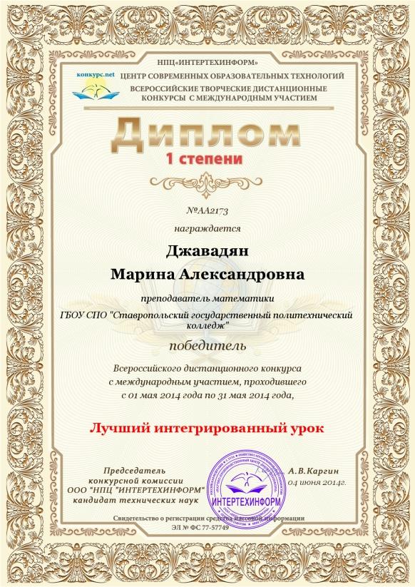 C:\Users\Марина Александровна\Desktop\аттестация\портфолио\C0C02173.png