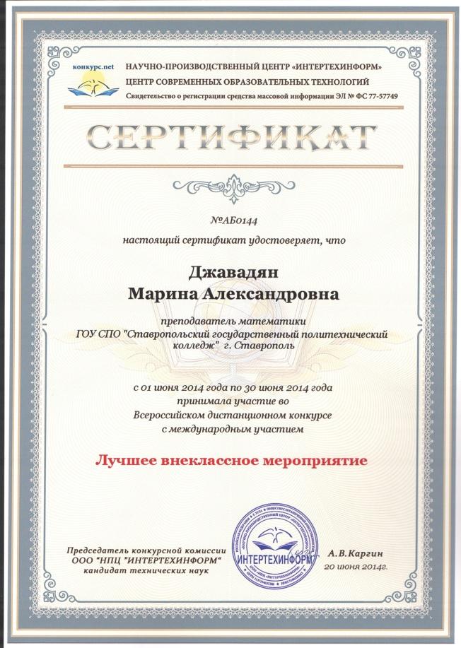 сертиф.jpg