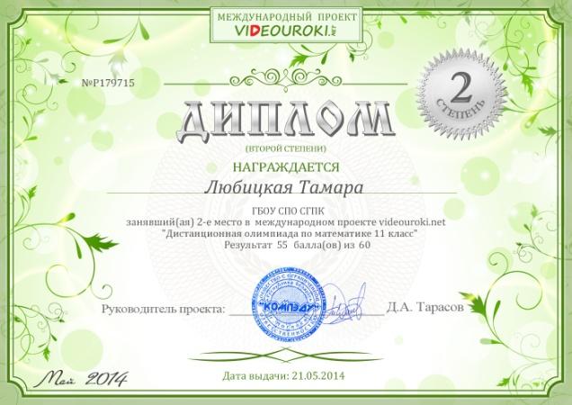 C:\Users\Марина Александровна\Desktop\аттестация\портфолио\Любицкая Тамара - диплом второй степени.jpg
