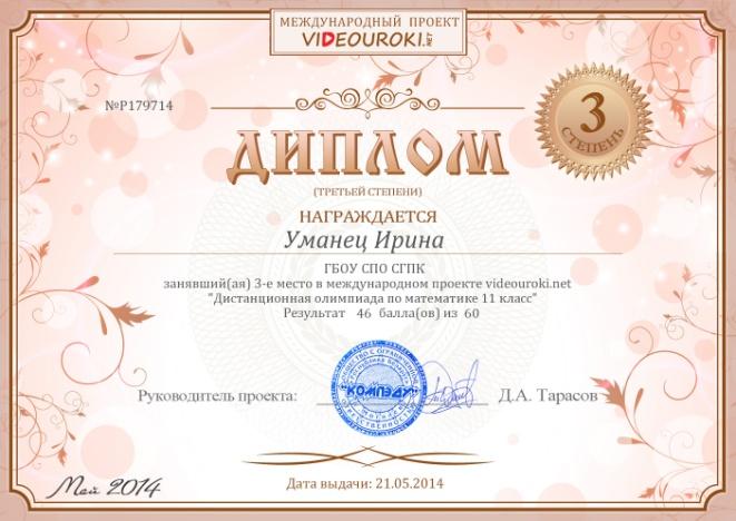 C:\Users\Марина Александровна\Desktop\аттестация\портфолио\Уманец Ирина - диплом третьей степени.jpg