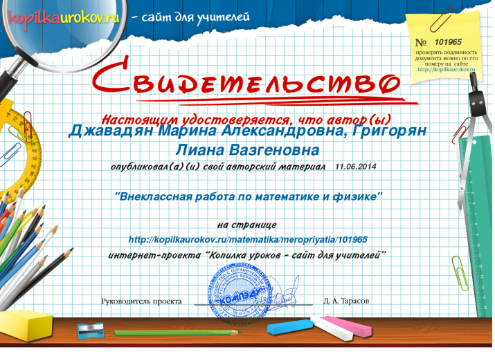 C:\Users\Марина Александровна\Desktop\аттестация\портфолио\Свидетельство Внеклассная работа по математике и физике.png