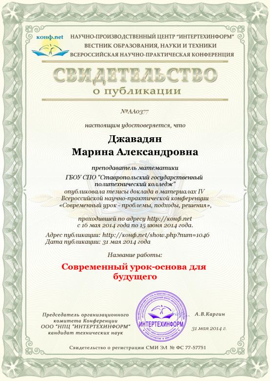 C:\Users\Марина Александровна\Desktop\аттестация\портфолио\C0C00377.png