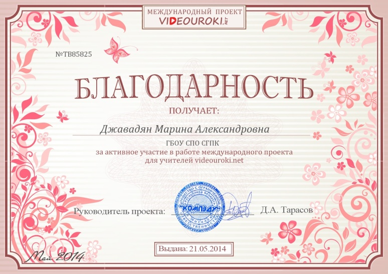 C:\Users\Марина Александровна\Desktop\аттестация\портфолио\Джавадян Марина Александровна - благодарность (1).jpg
