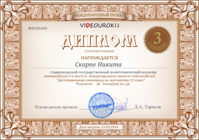 C:\Users\Марина Александровна\Desktop\аттестация\портфолио\101445.jpg