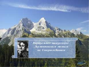 Лермонтов горячо полюбил Кавказ еще в раннем детстве, со времени трех поездо