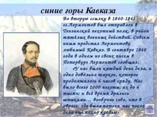 синие горы Кавказа Во вторую ссылку в 1840-1841 гг.Лермонтов был отправлен в