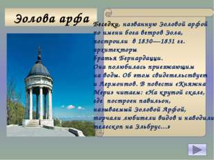 1.http://www.kmvline.ru/muzey/lermontov.php 2.http://www.kmv-hotels.ru/85/ 3.