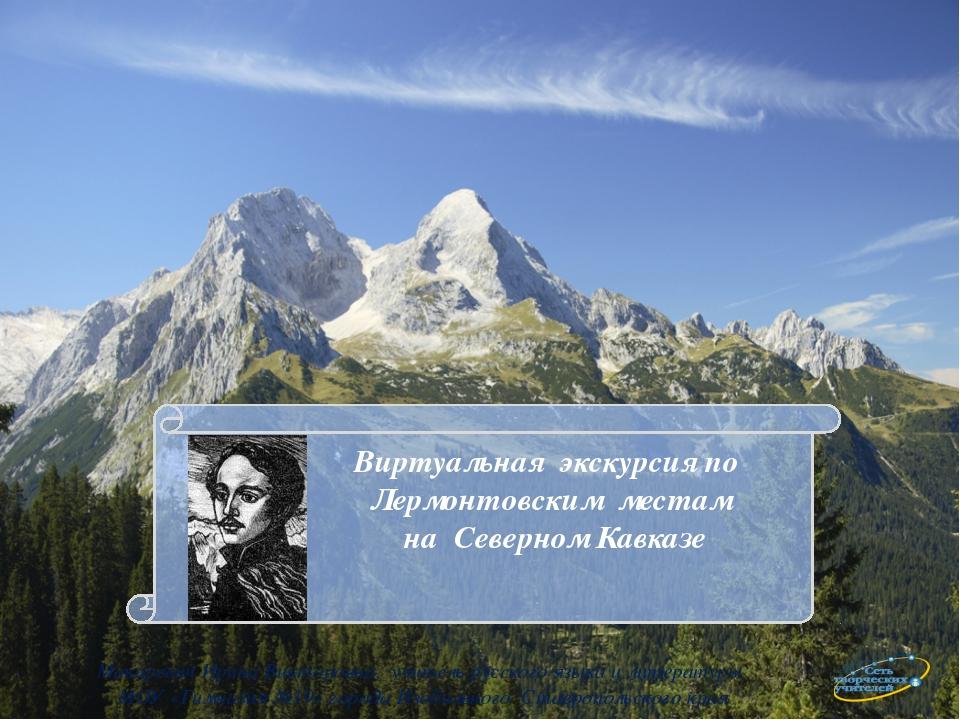 Лермонтов горячо полюбил Кавказ еще в раннем детстве, со времени трех поездо...
