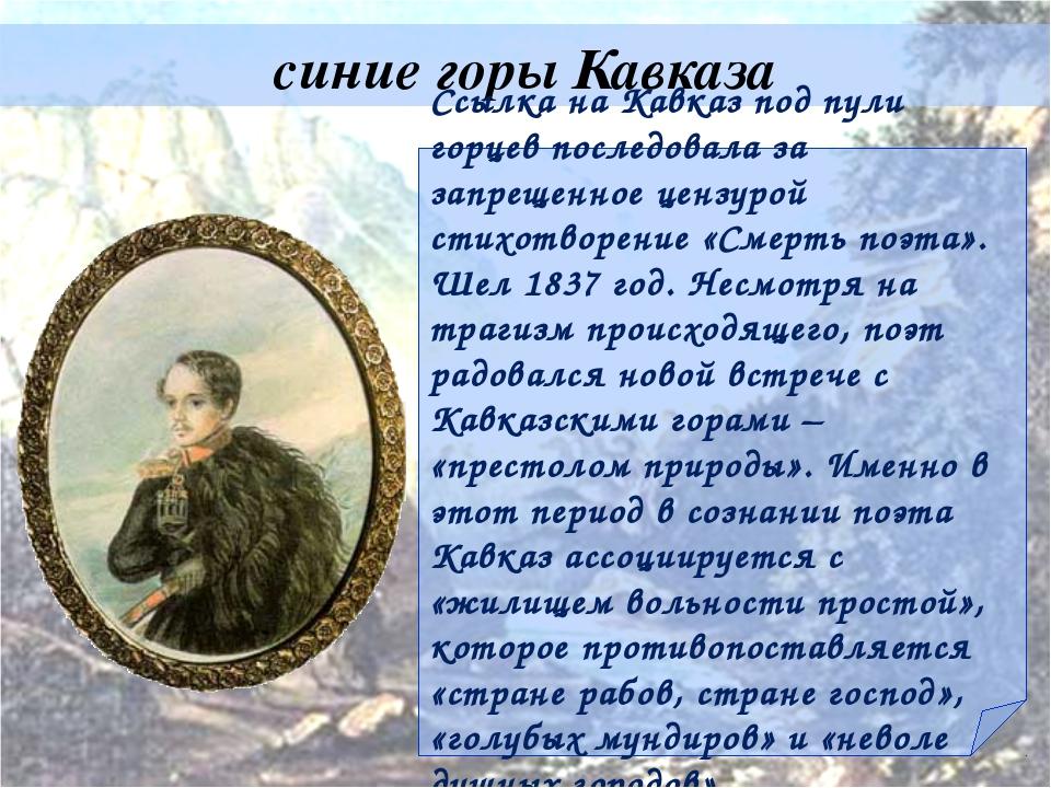 синие горы Кавказа Ссылка на Кавказ под пули горцев последовала за запрещенно...