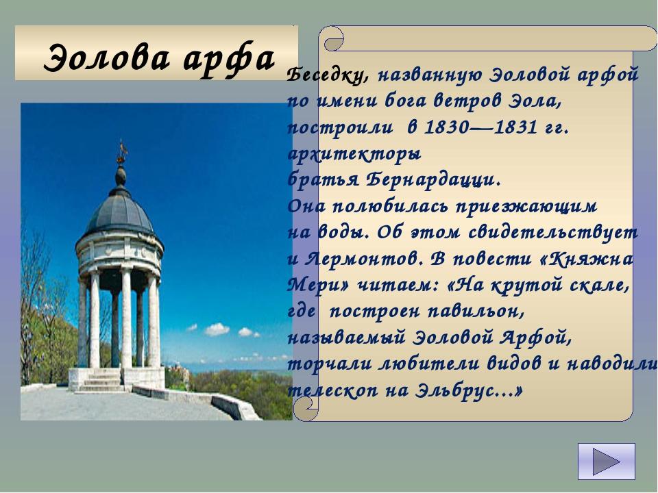 1.http://www.kmvline.ru/muzey/lermontov.php 2.http://www.kmv-hotels.ru/85/ 3....