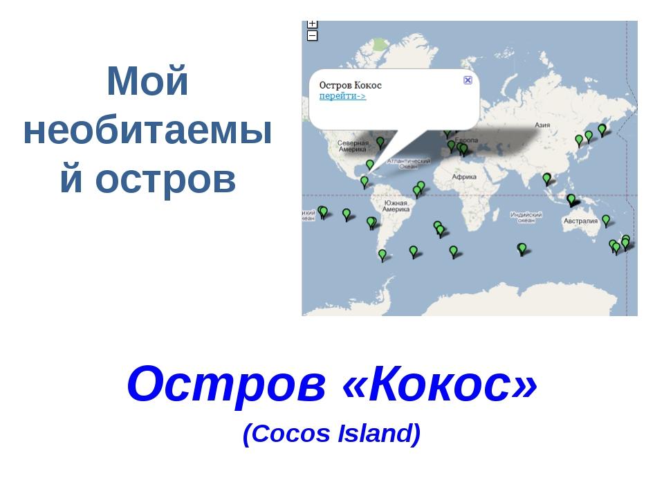Мой необитаемый остров Остров «Кокос» (Cocos Island)