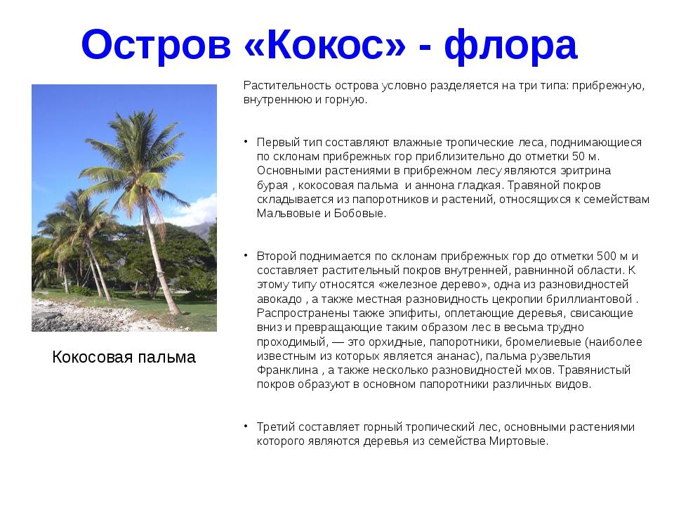 Остров «Кокос» - флора Растительность острова условно разделяется на три типа...