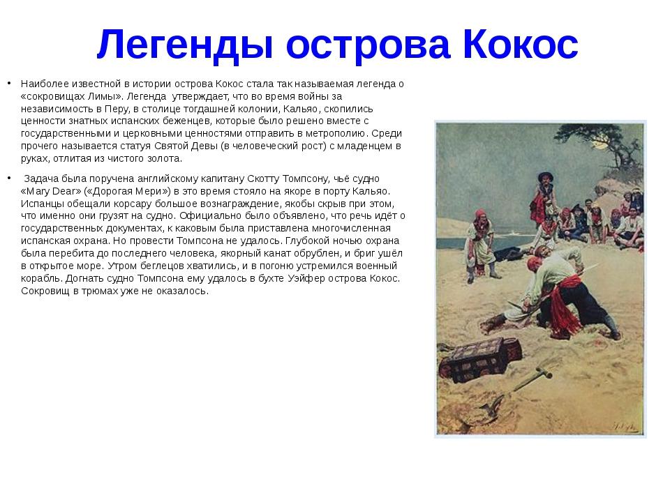 Легенды острова Кокос Наиболее известной в истории острова Кокос стала так на...