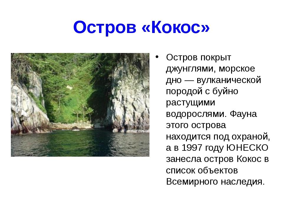 Остров «Кокос» Остров покрыт джунглями, морское дно — вулканической породой с...